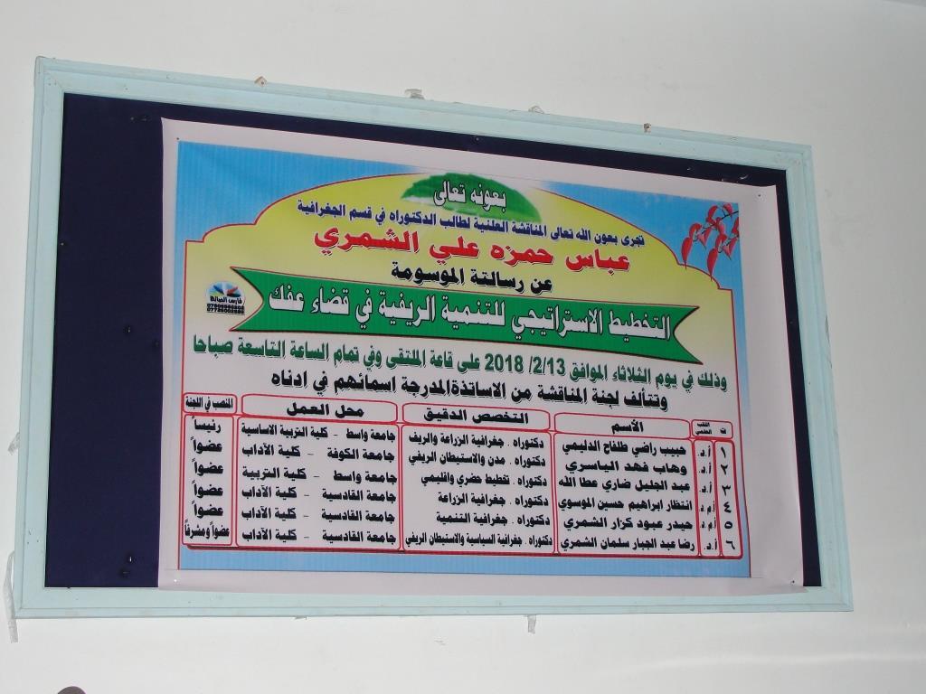 أطروحة دكتوراه في كلية الآداب بجامعة القادسية تناقش التخطيط الاستراتيجي للتنمية الريفية