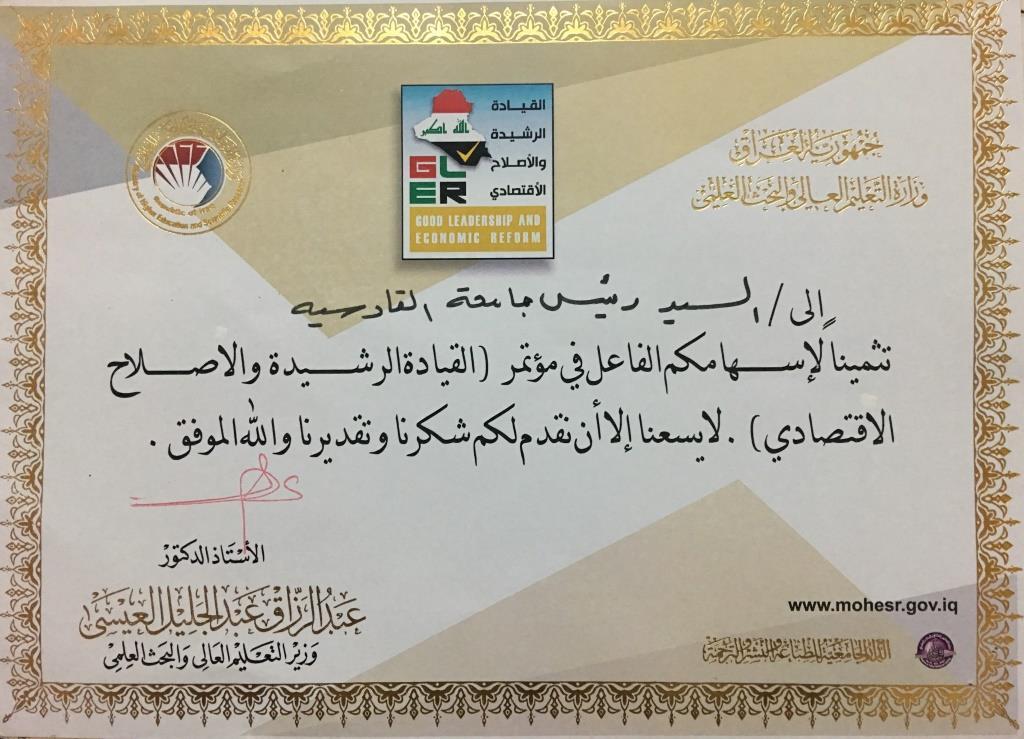 معالي وزير التعليم العالي والبحث العلمي يكرم رئيس جامعة القادسية