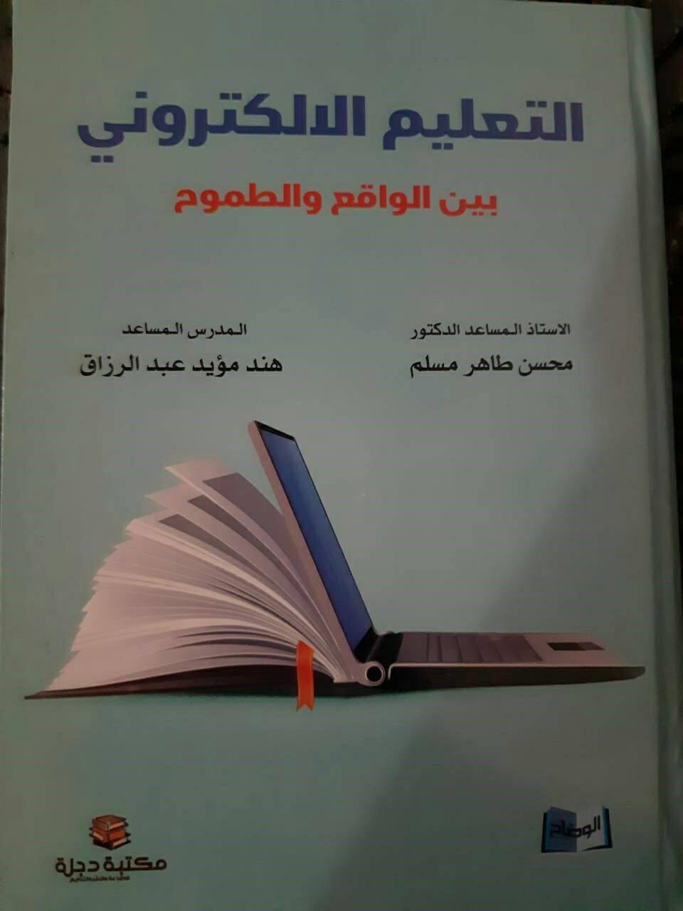 تدريسيان في كلية التربية بجامعة القادسية يؤلفان كتابا علميا بعنوان التعليم الالكتروني بين الواقع والطموح