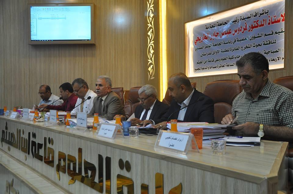 جامعة القادسية تقيم مؤتمرها العلمي السنوي لمناقشة بحوث تخرج طلبتها للمراحل المنتهية الصباحية والمسائية