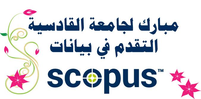 جامعة القادسية تتقدم بشكل ملحوظ في بيانات Scopus
