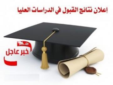 نتائج القبول الاولي في الدراسات العليا للعام الدراسي 2018-2019