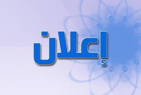 فتح باب الترشيح لمنصب عميد