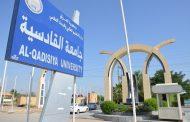 جامعة القادسية تعلن بدأ العام الدراسي الجديد