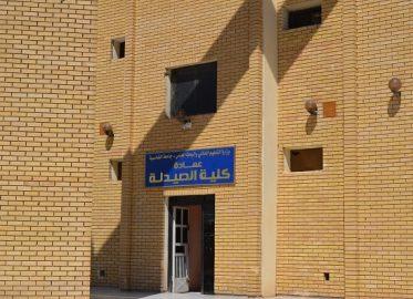 كلية الصيدلة