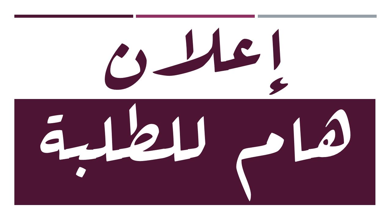 نتائج قبول التعليم الحكومي الصباحي الخاص للسنة الدراسية 2018 -2019  لخريجي السنة الدراسية 2016-2017