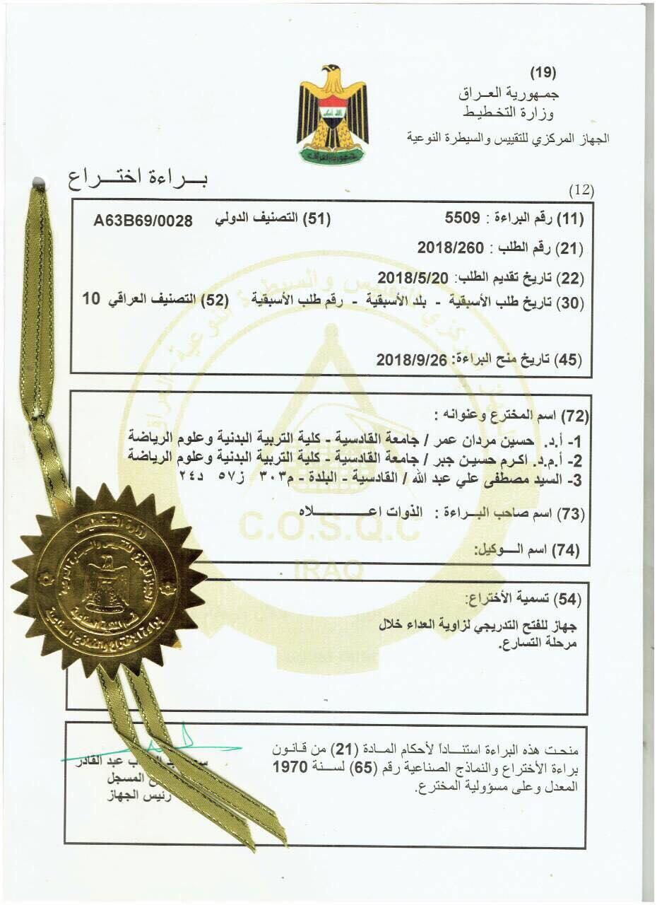 تسجيل براءة اختراع لتدريسيين في جامعة القادسية