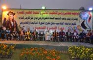 جامعة القادسية تحتفل بتخرج دورتها السابعة والعشرين دورة (النصر والتنمية)