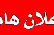 مركز التعليم المستمر في جامعة القادسية يعلن عن بدء برنامجه الخاص بدورات واختبارات كفاءة اللغة الانكليزية