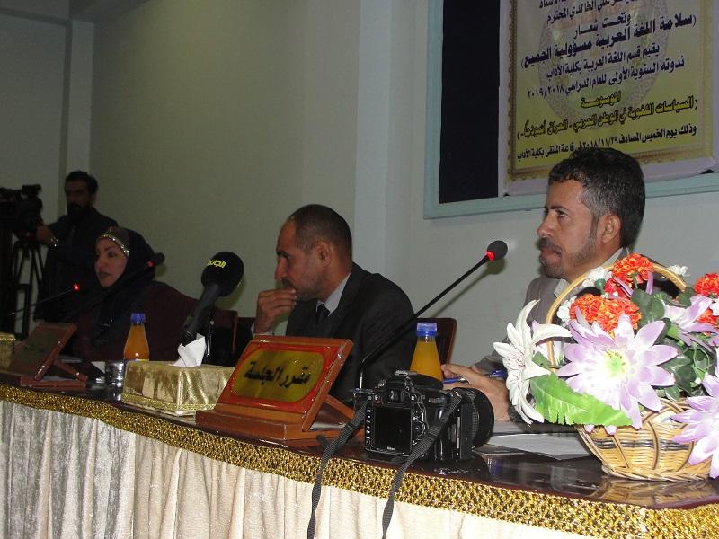 كلية الآداب بجامعة القادسية تقيم ندوة السياسات اللغوية في الوطن العربي بين الواقع والطموح - العراق انموذجاً