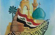 قسم الانشطة الطلابية في جامعة القادسية يشارك في المهرجان السنوي للجامعات العراقية للفنون التشكيليةوالتطبيقية