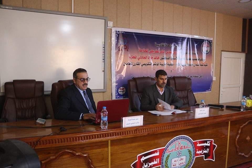 كلية التربية في جامعة القادسية تعقد مؤتمرها التقويمي للعاميين الدراسيين 2016-2017/2017-2018