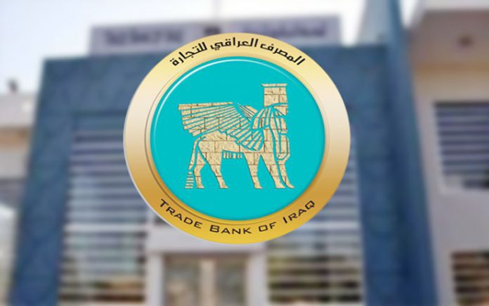 المصرف العراقي للتجارة يمنح قروضا