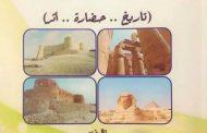 تدريسية في قسم التاريخ بكلية التربية بجامعة القادسية تؤلف كتابا علميا حول البلاد العربية القديمة تاريخ -حضارة
