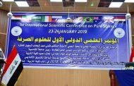 انعقاد المؤتمر العلمي الدولي الأول للعلوم الصرفة في كلية التربية بجامعة القادسية