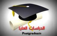 اعلان اسماء مرشحي الاجازات الدراسية للعام الدراسي  2019 -2020