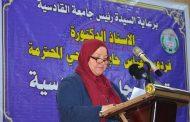 جامعة القادسية تحتفل باليوم العالمي للمرأة