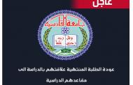 جامعة القادسية تصدر امرا