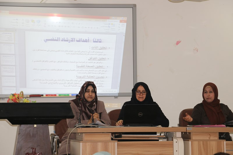 كلية التربية للبنات تقيم دورة (( التوجيه والإرشاد النفسي والاجتماعي لأعضاء الكادر التدريسي ))