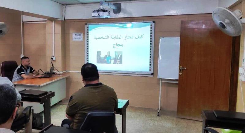 كلية الهندسة في جامعة القادسية تعقد ورشة علمية حول اجتياز المقابلة الشخصية بنجاح