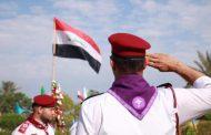 جامعة القادسية تشارك في المخيم الكشفي للجامعات العراقية