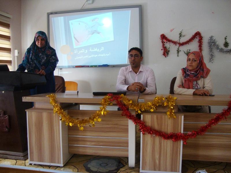 كلية التربية للبنات في جامعة القادسية تقيم ندوة علمية بعنوان (( الرياضة و المرأة ))