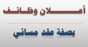 جامعة القادسية تعلن عن فتح باب التقديم لغرض التعيين بصفة عقد (مسائي)