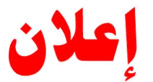 اعلان ..فتح باب التسجيل على مسابقة هواوي لمهارات الاتصالات ۲۰۱۹-۲۰۲۰