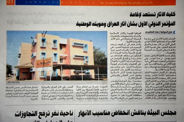 """اخبار الصحف…""""كلية الآثار تستعد لإقامة المؤتمر الدولي الأول بشأن اثار العراق وهويته الوطنيه"""