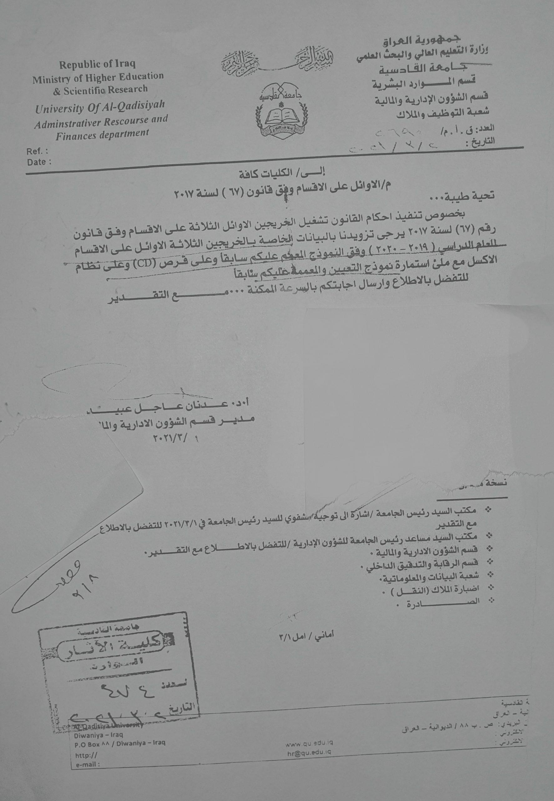 اعلان .. الى الطلبة الاوائل لعام ٢٠١٩ / ٢٠٢٠ لغرض التعيين