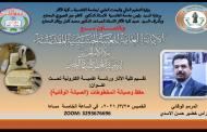 """ورشة علمية الكترونية """"حفظ وصيانة المخطوطات (الصيانة الوقائية) يوم الخميس 25\3\2020"""