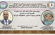 """ورشة علمية الكترونية """" خصائص ومميزات تصاوير المخطوطات الايرانية """""""