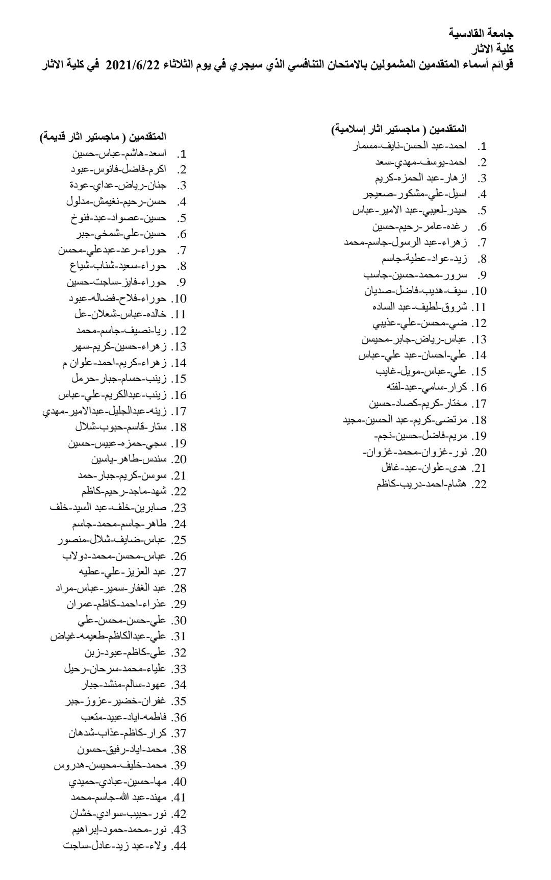 اسماء المتقدمين للامتحان التنافسي للماجستير الاثار الاسلامية والاثار القديمة