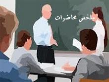 محاضرة مادة المكتبة والبحث للصف الاول د.حسين عبيد