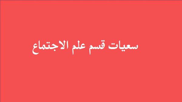 عاجل // سعيات قسم علم الاجتماع