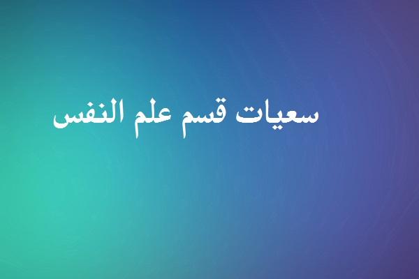 عاجل// سعيات قسم علم النفس