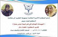 تدريسية في كلية الآداب بجامعة القادسية تقيم محاضرة حول المهيمنات الجمالية في شعر لميعة عباس عمارة