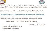كلية الآداب بجامعة القادسية تقيم ندوة علمية حول<br>البحث النوعي في مقابل البحث الكمي : أليتين مختلفتين لا جراء البحث العلمي