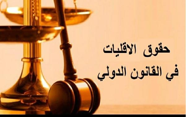 كلية التقانات الاحيائية تعقد ورشة عمل بعنوان حقوق الاقليات في القانون الدولي العام