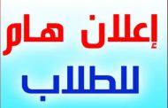 فتح إنترنت مجاني للطلبة خلال فترة الإمتحانات النهائية.