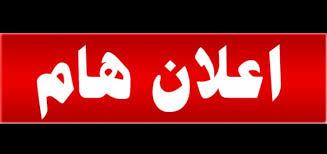 اعلان هام جدا خاص بالطالب ( احمد علي عبد العال)
