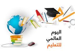 كلمة السيد العميد بمناسبة اليوم العالمي للتعليم