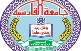 مكتب دولة رئيس الوزراء يوجه كتاب شكر وتقدير الى جامعة القادسية