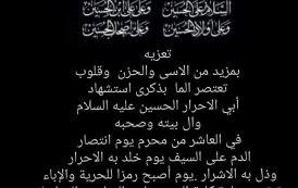 # عظم الله اجوركم #