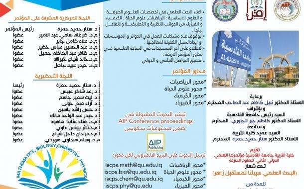 # المؤتمر العلمي الدولي الثاني للعلوم الصرفه #
