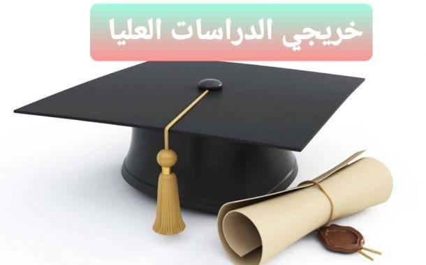 # عاجل لخريجي الدراسات العليا  #