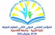 المؤتمر العلمي الدولي الثاني للعلوم الصرفه /   لكلية التربية