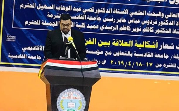 بمشاركة عربية ودولية كلية الفنون الجميلة جامعة القادسية  تقيم مؤتمرها العلمي الدولي الاول