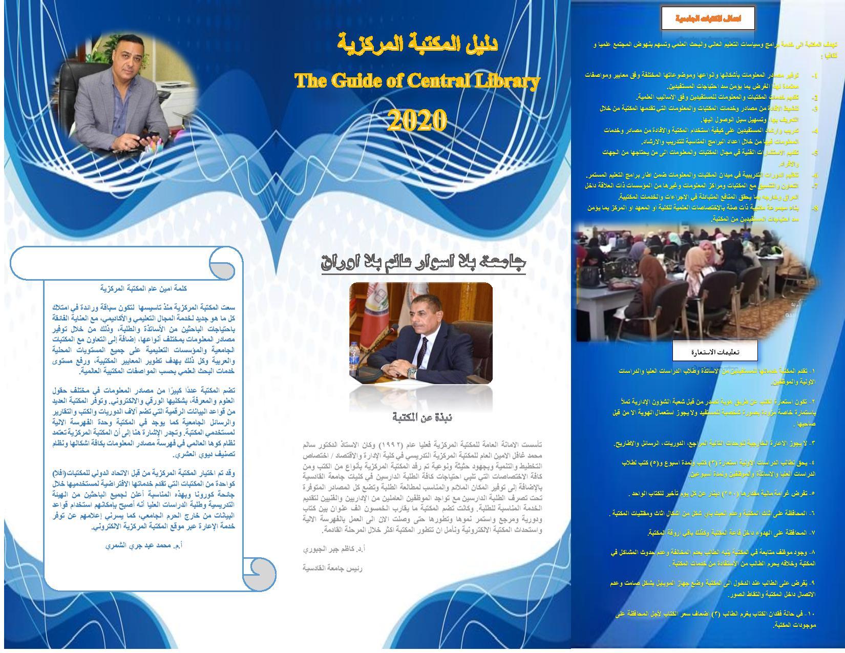 دليل المكتبة التعريفي لعام 2020