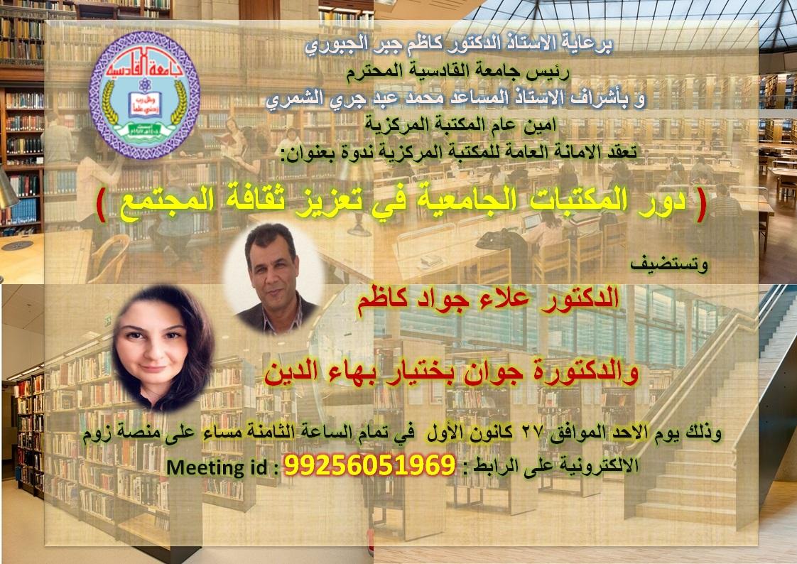 ندوة بعنوان دور المكتبات الجامعية في تعزيز ثقافة المجتمع
